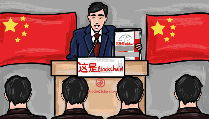 Chinese government changes attitude to blockchain industry